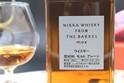 Bar-Restaurant-Lannion-Whisky-Nikka